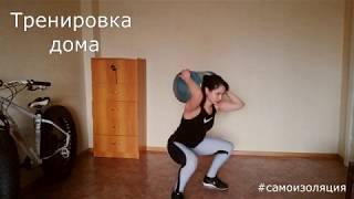 постер к видео Домашние тренировки