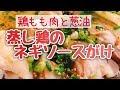 蒸し鶏のネギソースがけ(声で説明付き) の動画、YouTube動画。