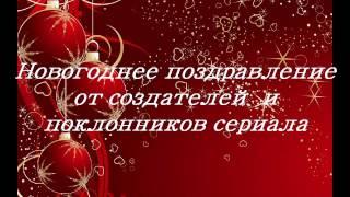 Новогоднее поздравление от создателей и поклонников сериала СЛЕД с 2017 годом