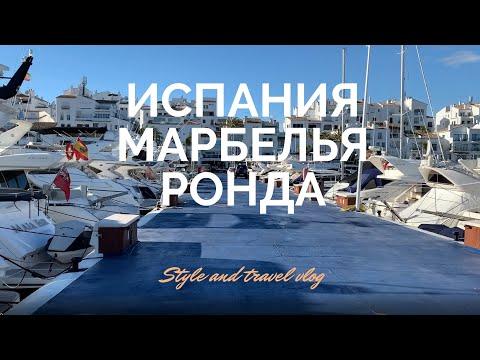 ИСПАНИЯ| МАРБЕЛЬЯ, ПУЭРТО БАНУС, РОНДА