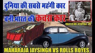 राजा जय सिंह और Rolls Royce कार की अनोखी दास्तान - HackingHurt @1