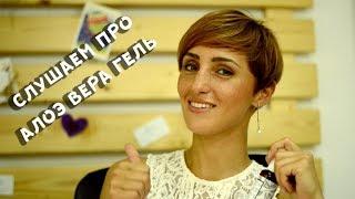 ОБЗОР: алоэ вера гель для лица и тела от BEURRE - Видео от Косметическая кухня BEURRE