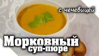 Морковный суп-пюре с чечевицей
