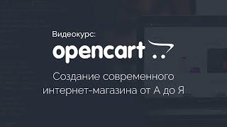 OpenCart: Создание современного интернет-магазина от А до Я(, 2017-01-18T05:06:05.000Z)