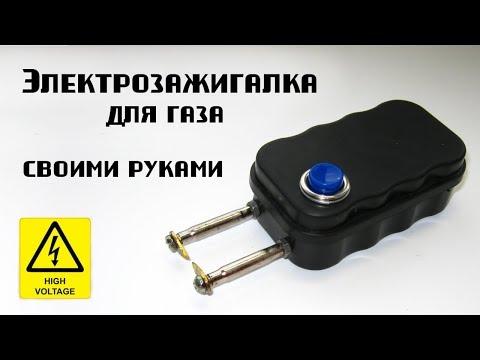 Электронная зажигалка для газа своими руками