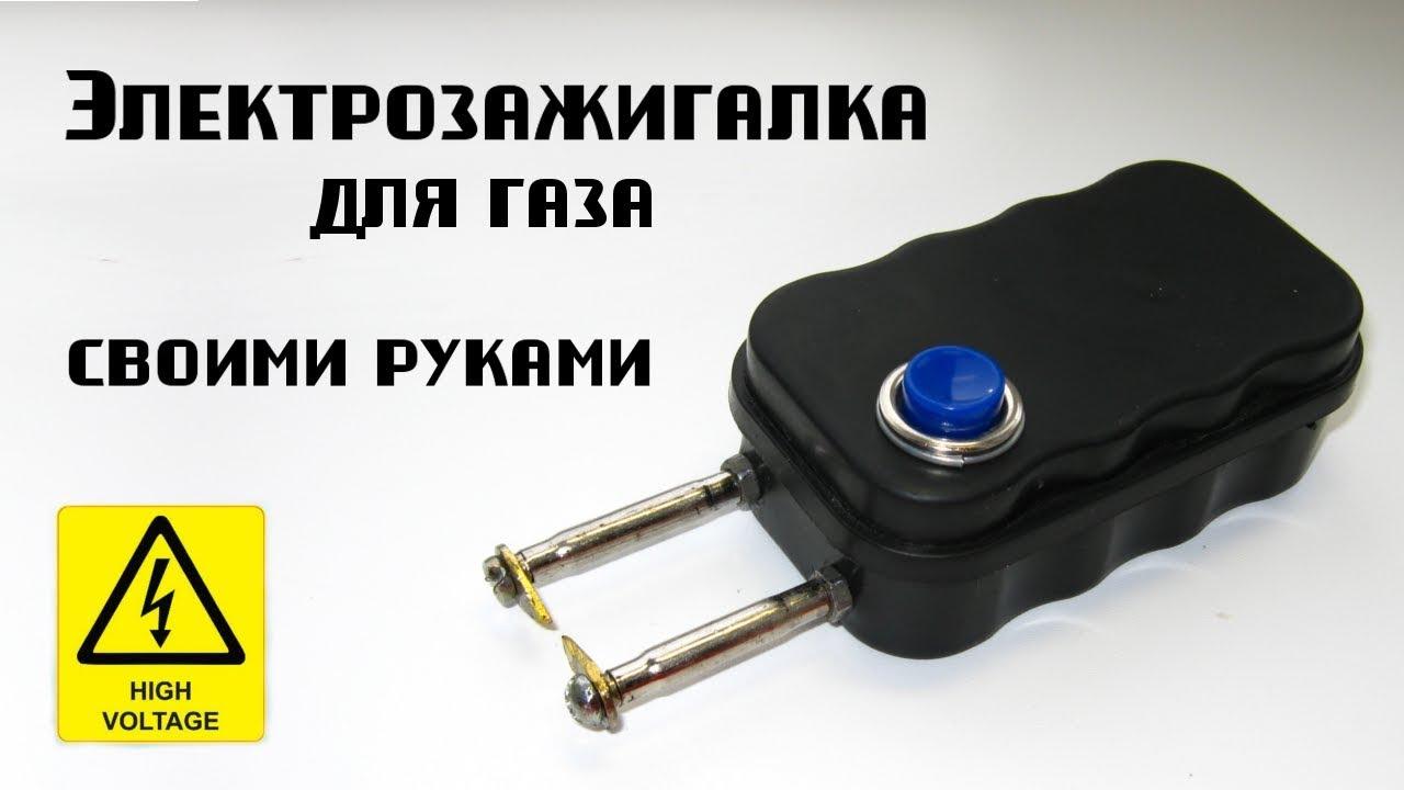 Электрозажигалка для газа своими руками