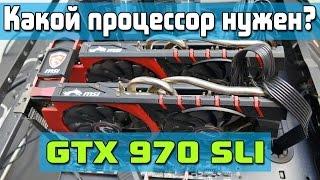 Какой процессор нужен для двух GTX 970 в SLI? i5 4690k или i7 4790k