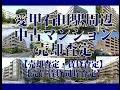 愛甲石田駅の中古マンションの「売却査定」「賃貸査定」「売買賃貸同時査定」は、な…
