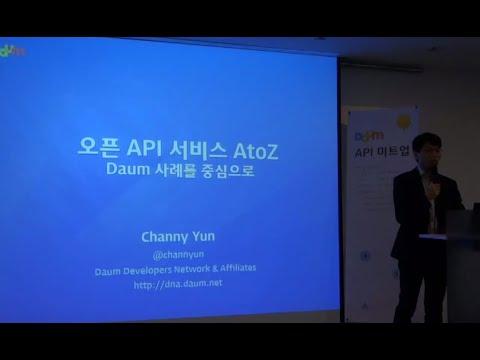 Open API 서비스 AtoZ : Daum 사례를 중심으로 - 윤석찬 (2014.4)