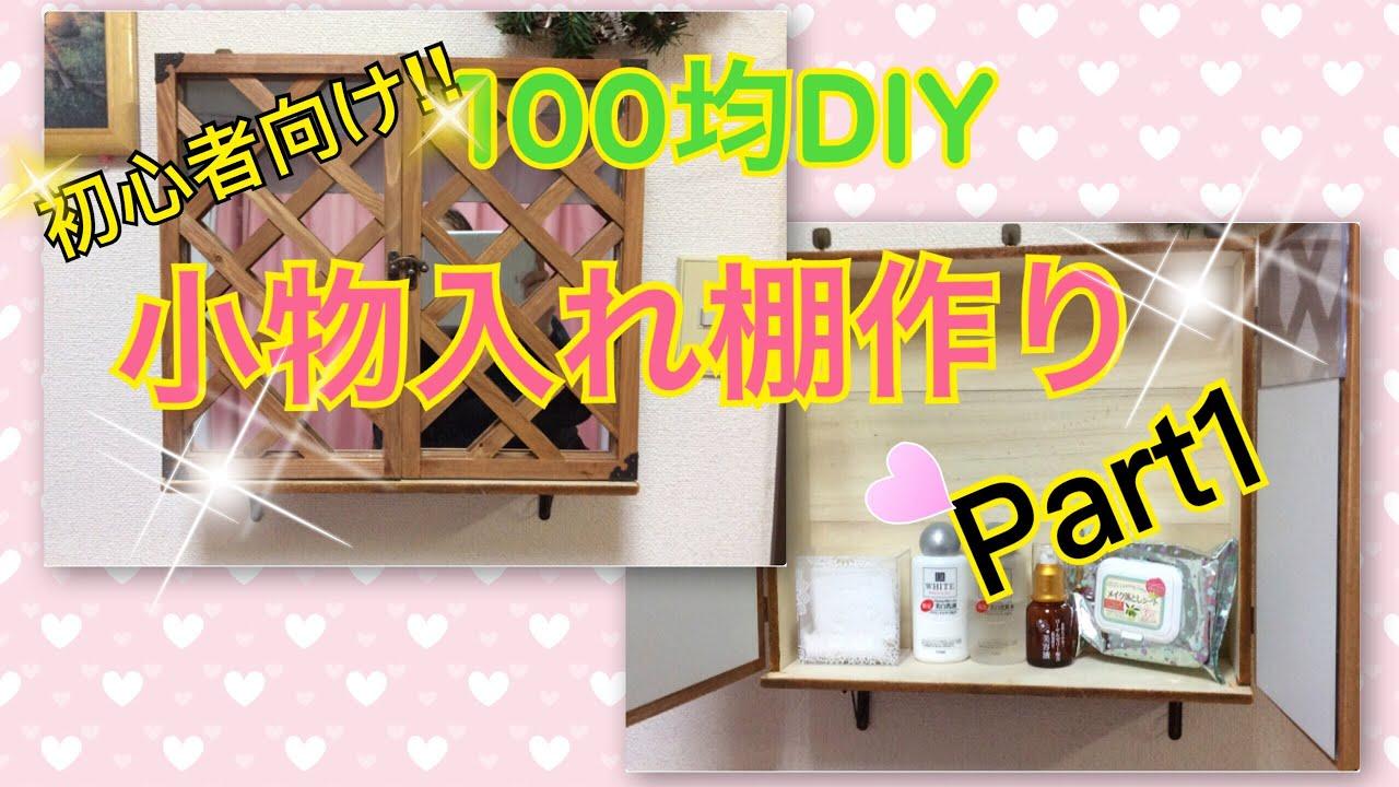 初心者向け!100均DIY 『小物入れ棚作り』Part1