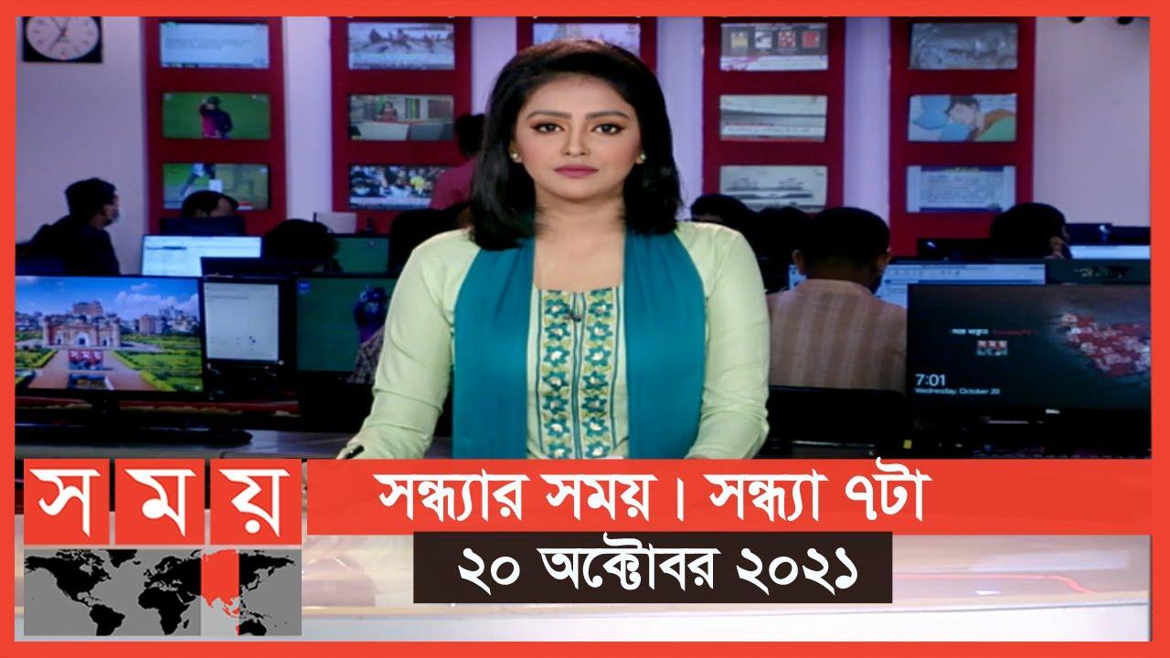 সন্ধ্যার সময়   সন্ধ্যা ৭টা   ২০ অক্টোবর ২০২১   Somoy tv bulletin 7pm   Latest Bangladeshi News