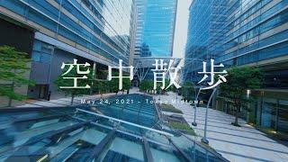 空中散歩   May 24, 2021   Tokyo Midtown