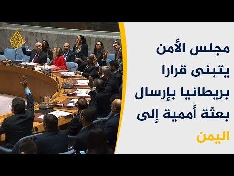 قرارات الأمم المتحدة تتدفق واليمنيون يتوقون إلى الأمن  - 22:53-2019 / 1 / 17