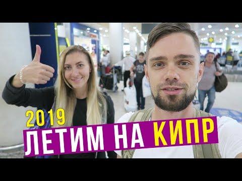 Кипр 2019 - Забыли сделать Визу, Эдик Встречает, Наша Квартира, Бассейн