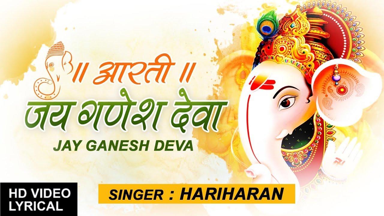 Ganesh Aarti Jai Ganesh Deva I Hindi English Lyrics Hariharan Hd Lyrical Video Ganesh Utsav