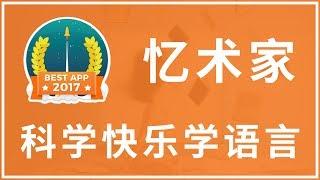 【iQiQi】#199 忆术家Memrise:语言学习必备软件,让你科学快乐学语言!