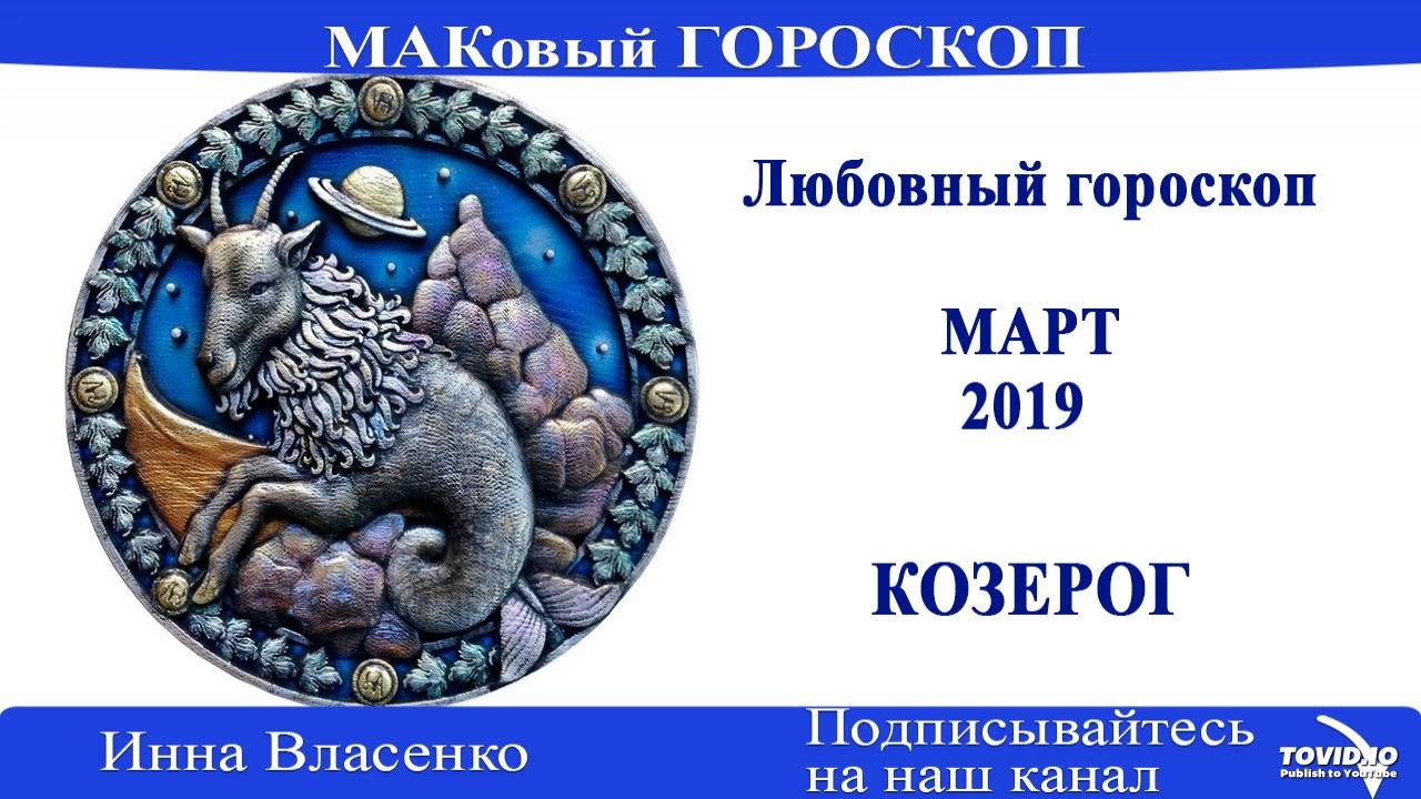КОЗЕРОГ – любовный гороскоп на март 2019 года (МАКовый ГОРОСКОП от Инны Власенко)