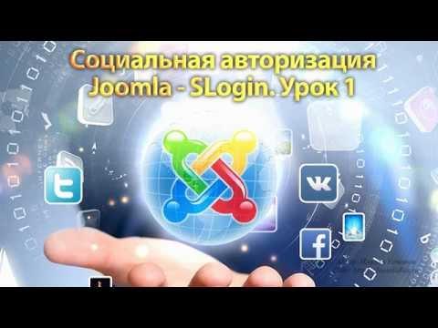 26  Социальная авторизация  Slogin  Урок 1