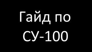 Гайд по СУ-100. 9 фрагов. Мастер.(Гайд по СУ-100, ПТ, которая имеет довольно широкий выбор вооружения и 3 полноправных орудия. В данном видео..., 2013-02-27T15:52:30.000Z)