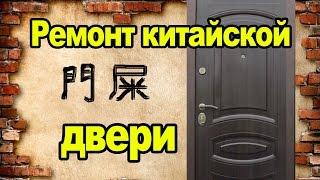 Ремонт китайской двери.(Быстрый ремонт китайской двери, если её вывернуло в обратную сторону. Мы в социальных сетях: Twitter: https://twitter.co..., 2015-02-26T16:09:31.000Z)
