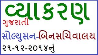 GSSSB Gujarat Guan Seva Bin Sachivalay Previous year exam paper 2014 Gujarati Vyakran Grammar  Solut