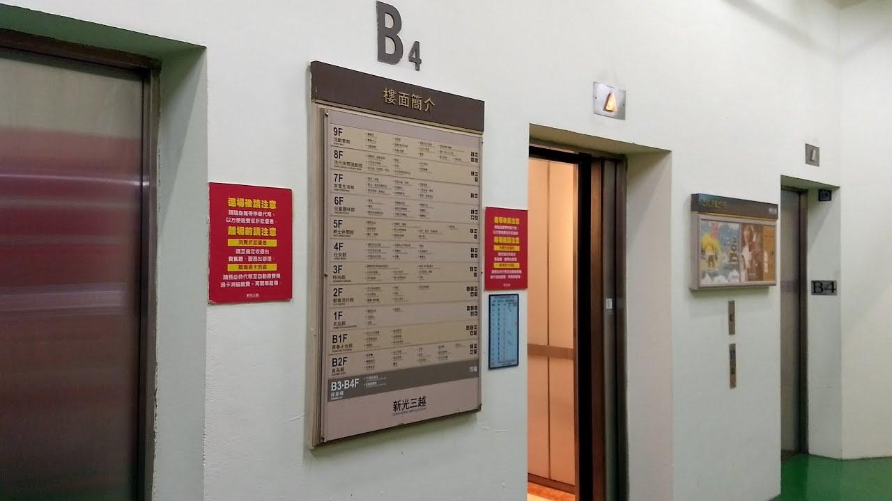 Mitsubishi Elevators at Mitsukoshi Department Store Taipei, Taiwan | 新光三越臺北三菱電梯 - YouTube