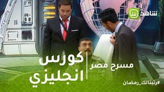 مسرح مصر | صاحبك اللي واخد كورس انجليزي منشن ليه وعلّم عليه مع نجوم مسرح مصر