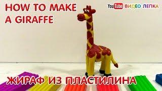ЛЕПКА ИЗ ПЛАСТИЛИНА. Как сделать жирафа   Видео Лепка
