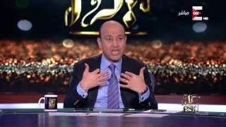 عمرو اديب: بيني وبينك كدا لما بتروح الشغل بتشتغل قد آيه .. ساعة .. ساعتين ؟