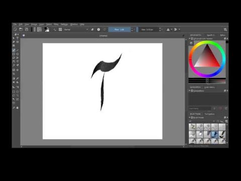 "Digital "" آ "" Urdu Nastaliq Calligraphy Art By Mehr Rasheed"