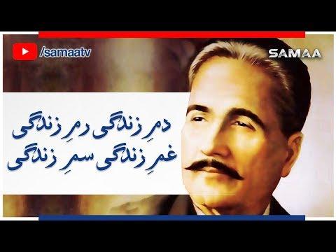 Dam-e-Zindagi,Ram-e-Zindagi, Gham-e-Zindagi Sim-e-Zindagi | SAMAA TV | Allama Muhammad Iqbal