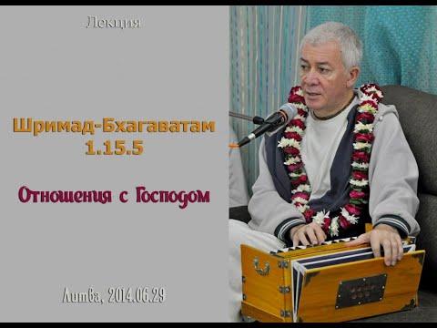 Шримад Бхагаватам 1.15.5 - Чайтанья Чандра Чаран прабху