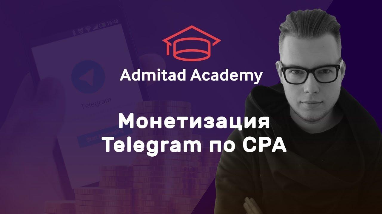 Основы монетизации Telegram канала по CPA. ВЕБИНАР