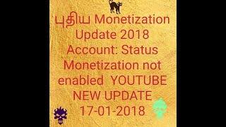 புதிய Monetization Update2018 || Monetization not enabledYOUTUBE NEW UPDATE 17-01-2018
