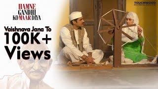 Vaishnava Jana To Song {Bhajan} | Hamne Gandhi Ko Maar Diya | Touchwood Multimedia Creations