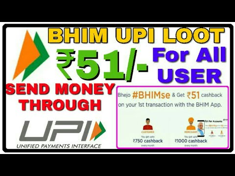 GET ₹51/- DIRECTLY INTO BANK JUST SEND ₹1/- THROUGH @BHIM UPI & ₹750/- CASHBACK FOR EVERY MONTH
