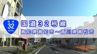 【国道32号】高知県高知市~香川県高松市(10倍速)