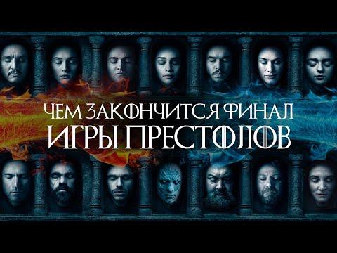Возможный сюжет Игры Престолов, 8 сезон   Факты по сценарию + конкурс
