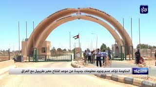 الحكومة تؤكد عدم وجود معلومات جديدة عن افتتاح معبر طريبيل - (19-8-2017)