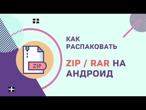 Как легко распаковать zip / rar архив на телефоне Андроид