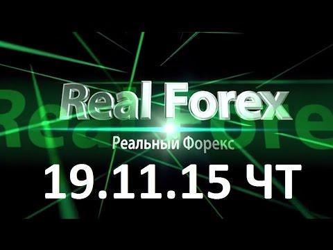 Форекс сигналы, отчет о реальной торговле за 19 11 15. Канал Реальный форекс по сигналам.