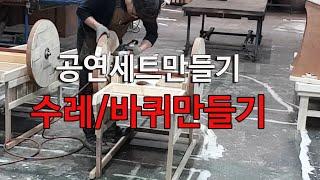 무대공연세트 마차/수레바퀴만들기