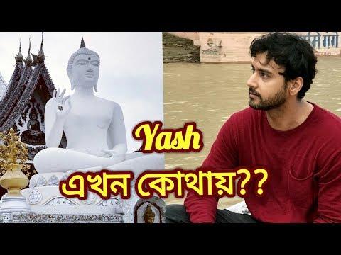 YASH এখন কোথায়?? | Actor Yash Dasgupta