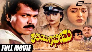 Kaliyuga Bheema – ಕಲಿಯುಗ ಭೀಮ | Kannada Full Movie | Tiger Prabhakar | Kushbu | Family Movie thumbnail
