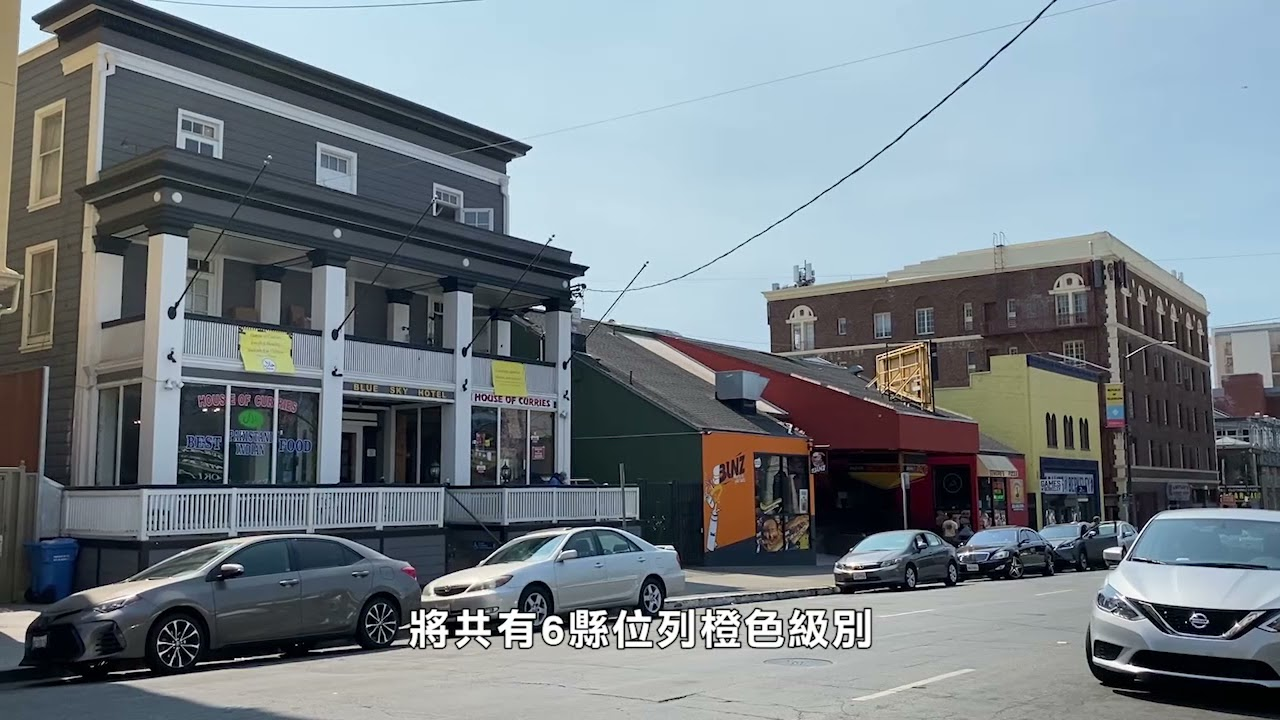 【灣區】: 再有兩縣將進入橙色區域 放寬更多商業要求