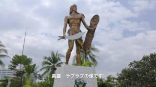 セブ島観光・旅行・ツアー マクタン島のマゼラン記念碑&ラプラプ像を見学してきました