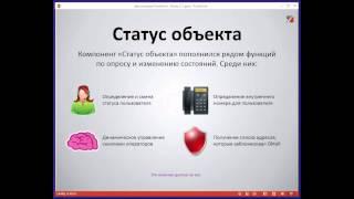 Презентация возможностей Oktell 2.11