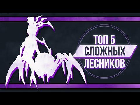 видео: ТОП 5 САМЫХ СЛОЖНЫХ ЛЕСНИКОВ | ТОПОВАЯ ЛИГА league of legends