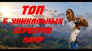 ТОП 5 УНИКАЛЬНЫХ СЕРВЕРОВ В САМП #1