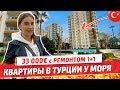 Купить квартиру в Турции Алании недорого. Недвижимость в Турции. Квартиры в Алании Цены